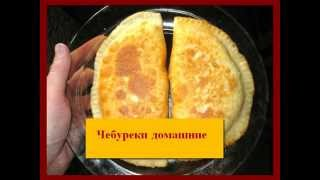 Чебуреки домашние  Пошаговый рецепт с фото