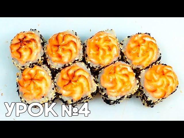 Как приготовить запечённые роллы или суши. Школа Сушиста.