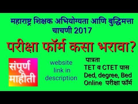 How to apply Abhiyogyata test www mahapariksha gov in portal maharashtra