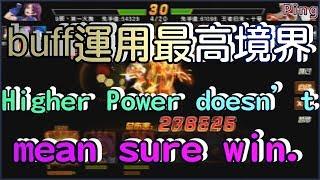 KOF98OL 阿評【陸服】buff運用最高境界  各種增益跟負面效果!!
