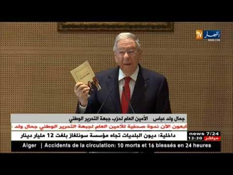الندوة الصحفية الكاملة للأمين العام لحزب جبهة التحرير الوطني