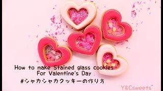 """◆シャカシャカクッキーの作り方◆How to make """"HEART"""" stained glass cookies"""