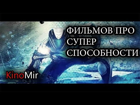 ТОП 5 ФИЛЬМОВ ПРО СУПЕР СПОСОБНОСТИ //  топ 5 фильмов про супер героев