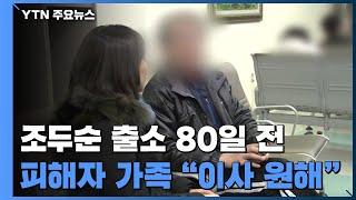 """조두순 출소 80일 앞두고 불안한 안산...피해 가족 """"이사 가고 싶다"""" / YTN"""