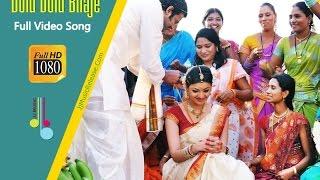 Dolu Dolu Bhaje Full Video Song ᴴᴰ - Mr.Perfect Malayalam (2016) | Prabhas.Kajal
