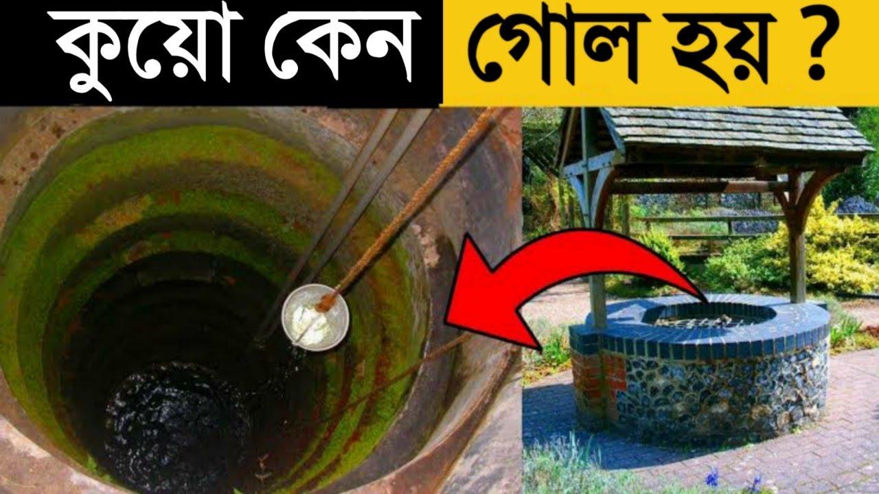 কুয়ো গোল বানানো হয় কেন | Why are most Wells Round in Shape? Most Enigmatic Facts in Bangla