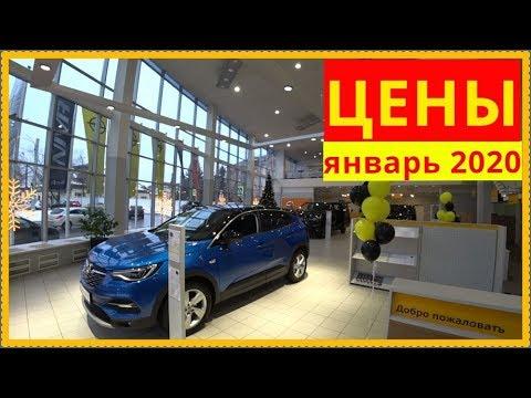 Opel Цены январь 2020