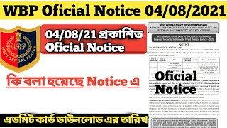 WBP Oficial Notice অ্যাডমিট কার্ড ডাউনলোড Date II WBP 04/08/2021 Oficial Notice 2021