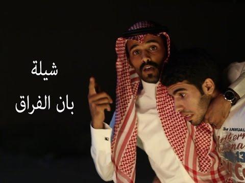 شيلة بان الفراق - ( فك وافك ) - أبو رجاء
