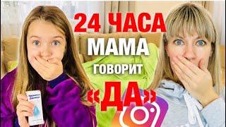 видео: 24 ЧАСА МАМА говорит только ДА / Подписчики управляют моей жизнью мамы / Я заболела  / НАША МАША