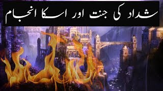 Real Islamic Story Of Shaddad and his Heaven   Urdu / Hindi
