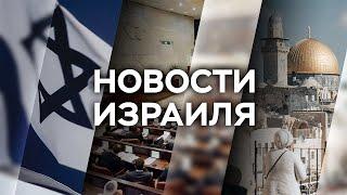 Новости. Израиль / 26.05.2021