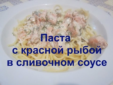 Паста с красной рыбой в сливочном соусе