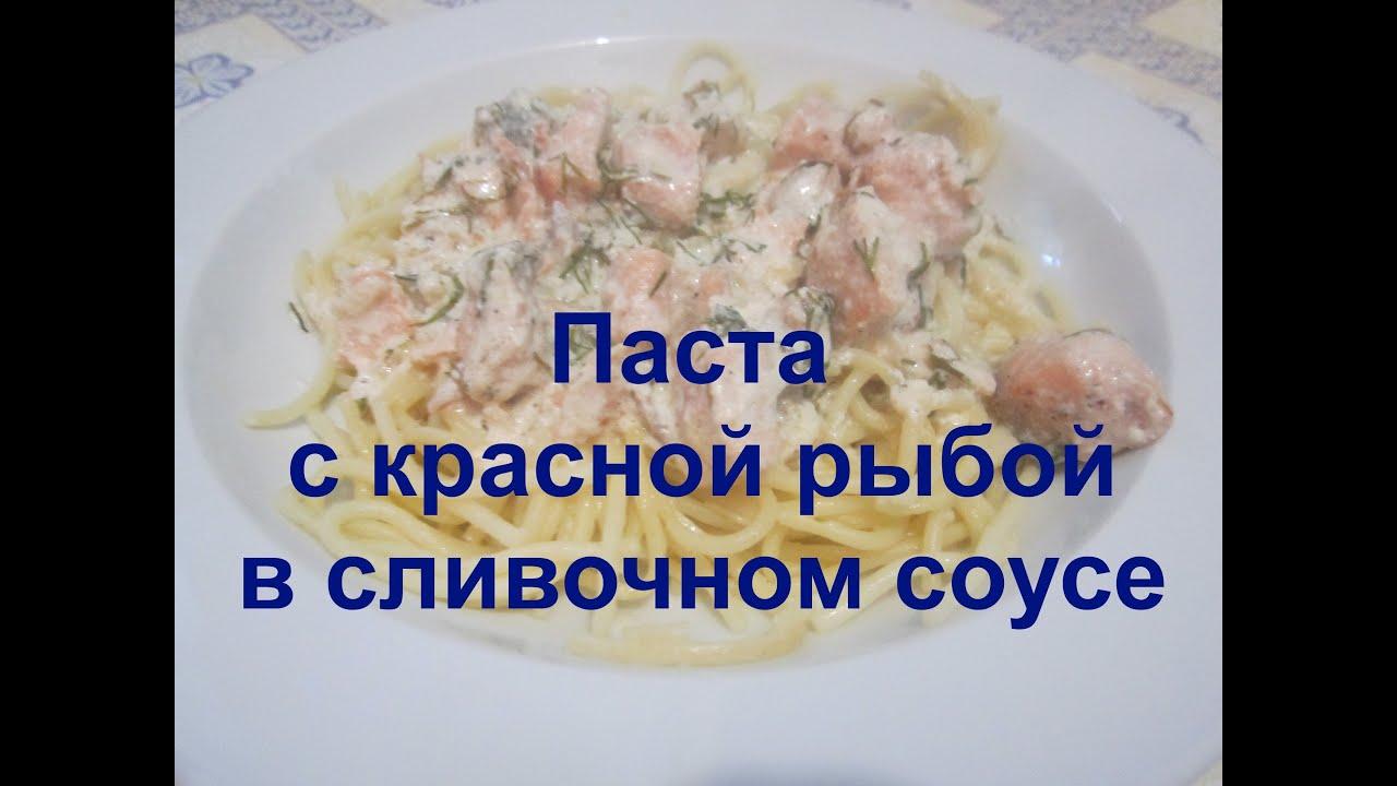 паста в сливочном соусе с красной рыбой