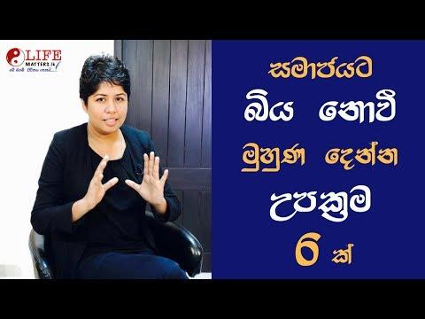 6 Tips to Overcome Social Anxiety? (Sinhala Self Development & Motivation)