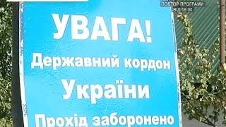В Меловом на Луганщине роют подкоп через границу с Российской федерацией(Видео телеканала