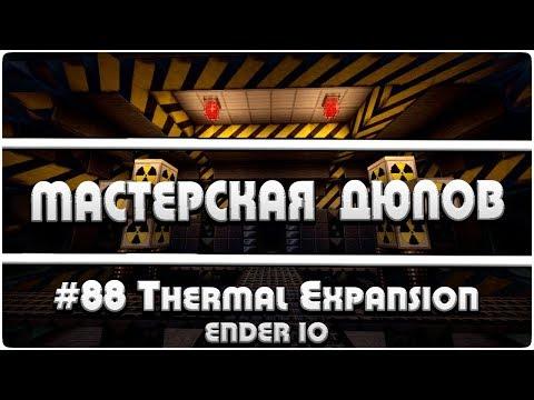 Мастерская Дюпов #88 l ThermalExpansion/EnderIO (2 НОВЫХ ДЮПА НА HITECH СЕРВЕРАХ! 2018)