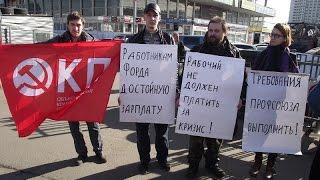 Пикет солидарности с Фордом(, 2015-03-20T19:17:36.000Z)