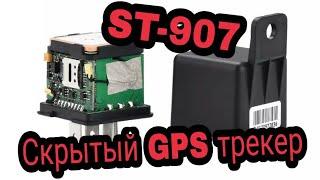 gPS трекер в виде реле Sinotrack ST-907 Полный обзор