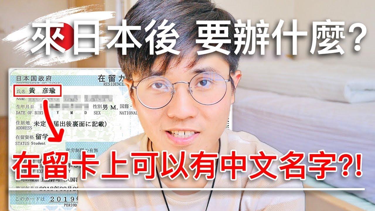 來日本後的手續介紹!!銀行開戶好嚴格! 在日本留學的臺灣人Gen - YouTube