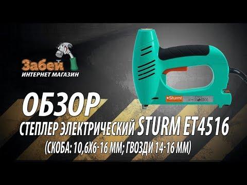 Степлер электрический Sturm ET4516