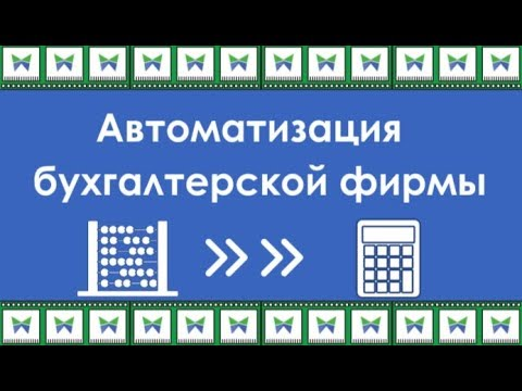 """Вебинар """"Автоматизация бухгалтерской фирмы"""" 2019 09 26"""
