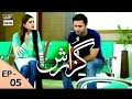 Guzarish Episode 05 [Subtitle Eng] - ARY Digital Drama