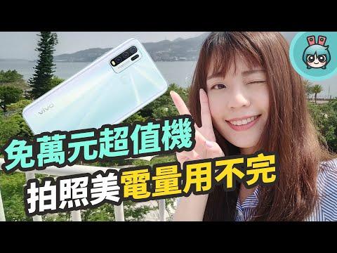 新一代 8 千有找高 CP 值手機!『 vivo Y50 』四主鏡頭、5000mAh 大電量、極點大螢幕開箱實測