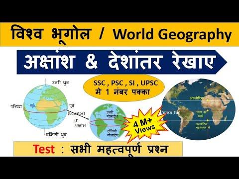 World Geography : अक्षांश और देशांतर रेखा   latitude and longitude lines & MCQ