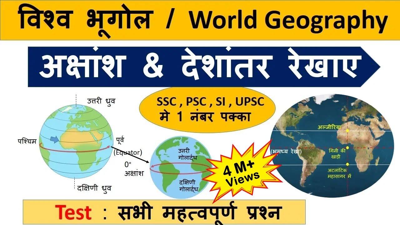 World Geography : अक्षांश और देशांतर रेखा | latitude and longitude lines &  MCQ