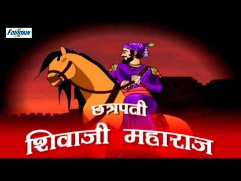 Shivaji Maharaj  Full Animated Movie  Hindi