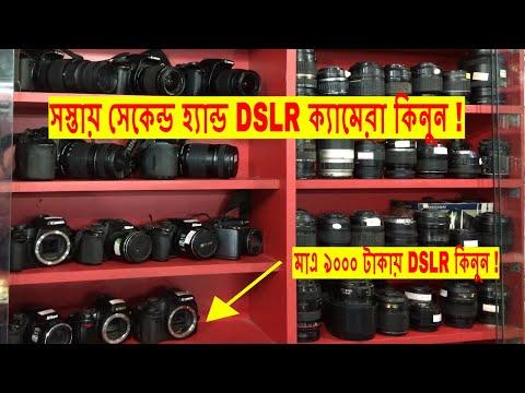 সস্তায় সেকেন্ড হ্যান্ড DSLR ক্যামেরা কিনুন | Buy Second Hand DSLR in Cheap Price in Bd | Dhaka