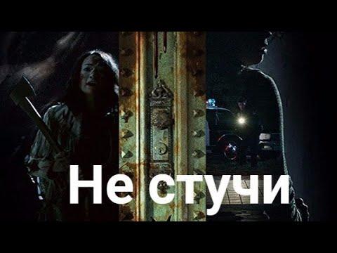 Не стучи ужасы