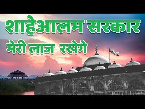 New Qawwali Sarkar Shah E Alam Meri Laj Rakhege (2018 Ahmedabad Gujarat) ❤💖😍