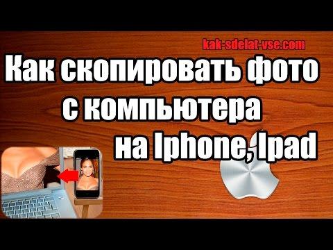 Как перенести фото с компьютера на Айфон(Iphone или Ipad).