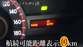 千葉県爆走物語#5 〜ガソリン残量ゼロ〜