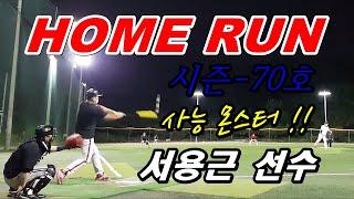 """""""시즌-70호"""" 홈런타자 - 서용근 …"""