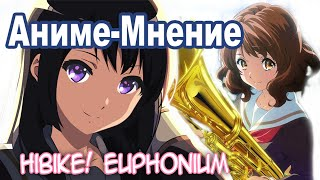 Аниме-Мнение 048 \ Hibike! Euphonium \ Обзор by Orb_Master