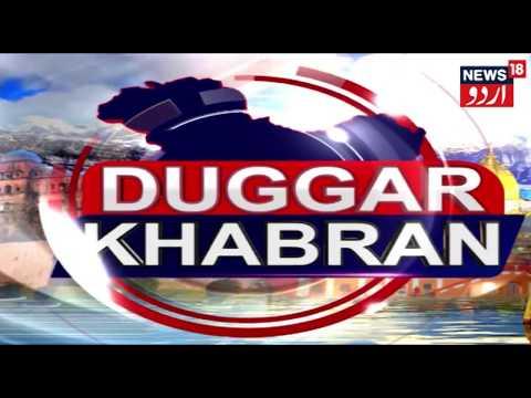 DUGGAR KHABRAN | Top Jammu & Kashmir Headlines | Mar 24, 2019