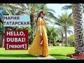 Travel Diary : Dubai, UAE | Мария Татарская : Курортный Отдых в Дубае