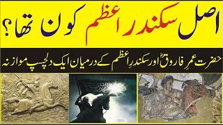 Who was the best? Farooq-e-Azam (R.A) OR Alexander, the Great