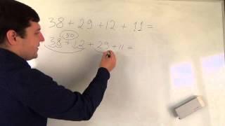 Математика 3 класс. 5 сентября. Считаем сумму удобным способом