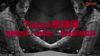 蔡健雅 Tanya Chua - [失語者]專輯幕後錄音紀實