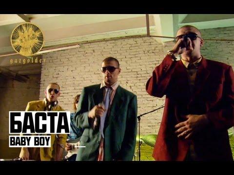 Баста - Baby Boy