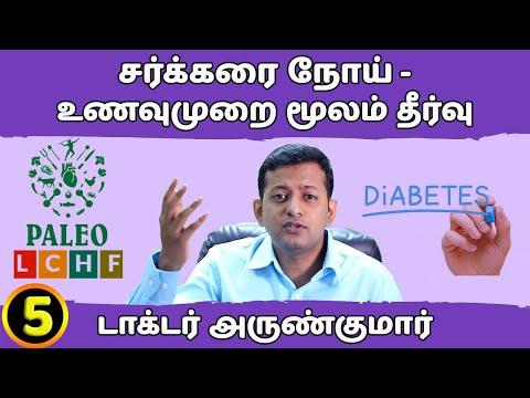 5. சர்க்கரை வியாதி – உணவுமுறை மூலம் நிரந்தர தீர்வு | Dr.அருண்குமார் | Diabetes – dietary solution