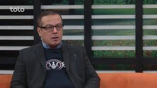 بامداد خوش - حال شما - صحبت های داکتر نقیب الله همدرد در مورد ایدز (HIV)