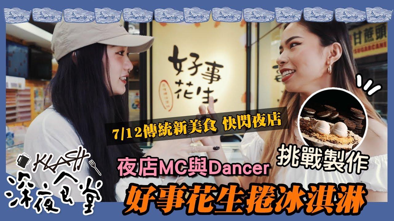 【KLASH深夜食堂】夜店MC和Dancer挑戰製作!好事花生捲冰淇淋│ 07/12 (日)│KLASH TAIPEI