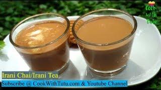 ईरानी चाय   Irani Chai   Irani Tea  Hyderabadi Dum Tea