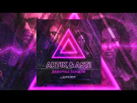 Artik \u0026 Asti - Девочка Танцуй (A-Mase Remix)