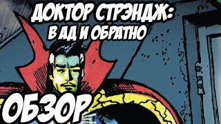 Обзор комикса Доктор Стрэндж: В Ад и обратно